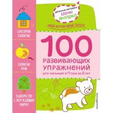 100 развивающих упражнений для малышей от 1 года 2 лет, Эксмо