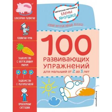 100 развивающих упражнений для малышей от 2 до 3 лет, Эксмо
