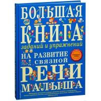 Большая книга заданий и упражнений на развитие связной речи малыша, Эксмо