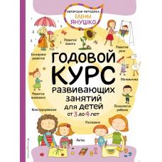 Годовой курс развивающих занятий для детей от 3 до 4 лет, Эксмо