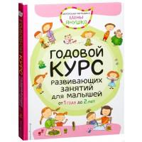 Годовой курс развивающих занятий для малышей от 1 года до 2 лет, Эксмо
