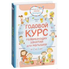 Годовой курс развивающих занятий для малышей от 2 до 3 лет, Эксмо