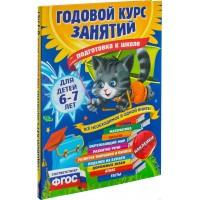 Годовой курс занятий для детей 6-7 лет. Подготовка к школе (с наклейками), Эксмо