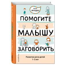 Помогите малышу заговорить. Развитие речи детей 1-3 лет, Эксмо