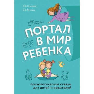 Портал в мир ребенка. Психологические сказки для детей и родителей, Эксмо