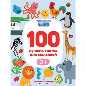 100 лучших тестов для малышей. 2+, Феникс
