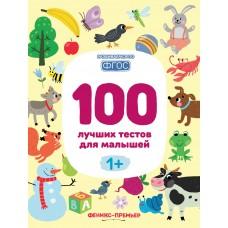 100 лучших тестов для малышей. 1+, Феникс
