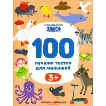 100 лучших тестов для малышей. 3+, Феникс
