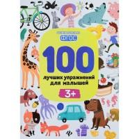 100 лучших упражнений для малышей. 3+, Феникс