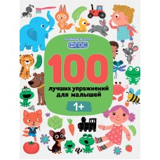 100 лучших упражнений для малышей. 1+, Феникс