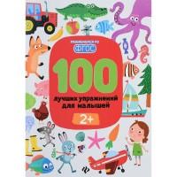 100 лучших упражнений для малышей. 2+, Феникс