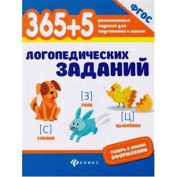 365+5 логопедических заданий, Феникс