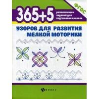 365+5 узоров для развития мелкой моторики, Феникс