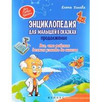 Энциклопедия для малышей в сказках. Все , что ребенок должен узнать до школы. Феникс