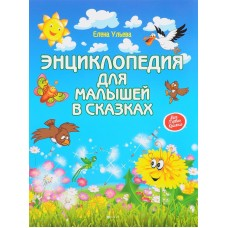 Энциклопедия для малышей в сказках, Феникс