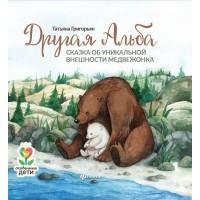 Другая Альба. Сказка об уникальной внешности медвежонка, Феникс