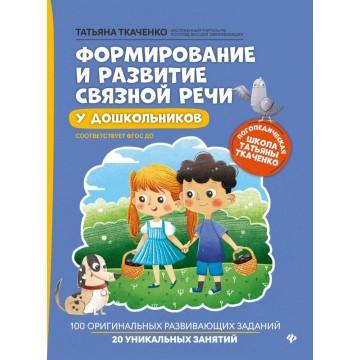 Формирование и развитие связной речи у дошкольников, Феникс
