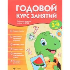Годовой курс занятий для детей 3-4 лет, Феникс