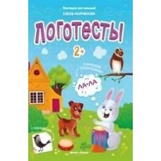 Логотесты 2 + : книжка с наклейками, Феникс