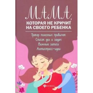 Мама, которая не кричит на своего ребенка,  Феникс