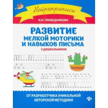 Развитие мелкой моторики и навыков письма у дошкольников, Феникс
