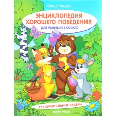 Энциклопедия хорошего поведения для малышей в сказках, Феникс