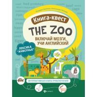 """Книга-квест The Zoo лексика """"Животные"""", Феникс"""