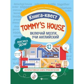 """Книга-квест Tommy's house лексика"""" Дом"""", Феникс"""