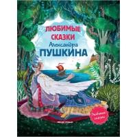 Любимые сказки Александра Пушкина, Феникс