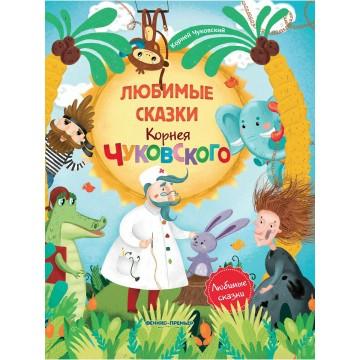 Любимые сказки Корнея Чуковского, Феникс