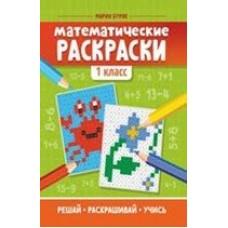 Математические раскраски. 1 класс, Феникс