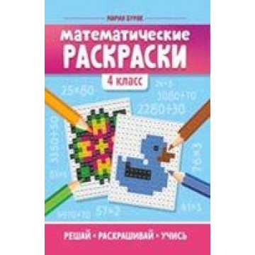Математические раскраски. 4 класс, Феникс