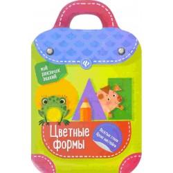 Мой рюкзачок знаний. Цветные формы (+наклейки). Феникс