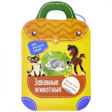 Мой рюкзачок знаний. Забавные животные (+наклейки). Феникс
