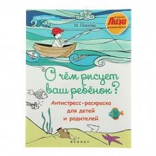 """Антистресс-раскраска для детей и родителей """"О чем рисует ваш ребенок? """", Феникс"""