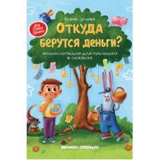 Энциклопедия для малышей в сказках. Откуда берутся деньги? Феникс