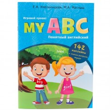 My ABC. Понятный английский. Игровой проект, Феникс