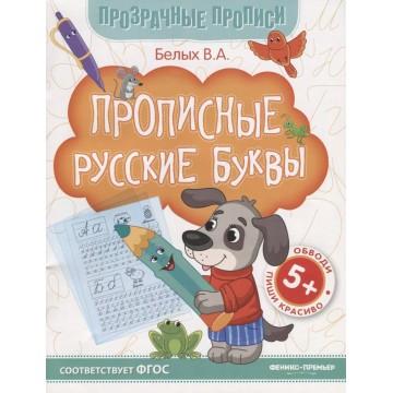 Прозрачные прописи. Прописные русские буквы: книга-тренажер, Феникс