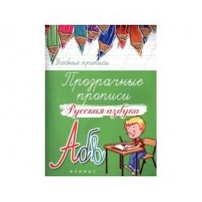 Прозрачные прописи. Русская азбука, Феникс