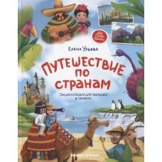 Путешествие по странам: энциклопедия для малышей в сказках, Феникс