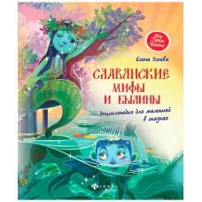 Славянские мифы и былины. Энциклопедия для малышей в сказках. Феникс