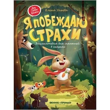 Энциклопедия для малышей в сказках. Я побеждаю страхи, Феникс