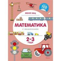 Математика с машинками 2-3 года, Махаон