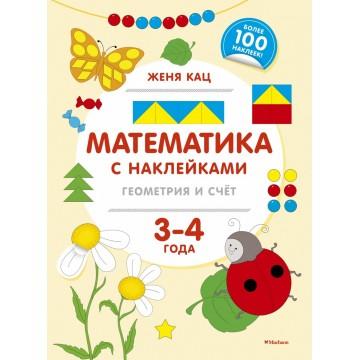 Математика с наклейками: геометрия и счёт 3-4 года, Махаон