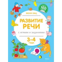 Развитие речи с играми и заданиями 3-4 года, Махаон