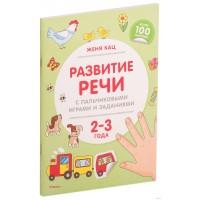 Развитие речи с пальчиковыми играми и заданиями 2-3 года, Махаон