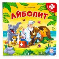 """Книга-пазл """"Айболит"""", Malamalama"""