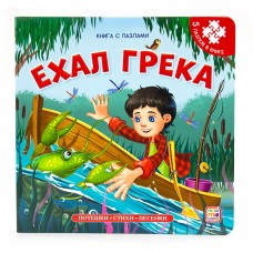 """Книга-пазл """"Ехал Грека"""", Malamalama"""
