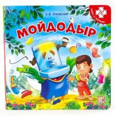 """Книга-пазл """"Мойдодыр"""", Malamalama"""