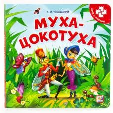 """Книга-пазл """"Муха-цокотуха"""", Malamalama"""